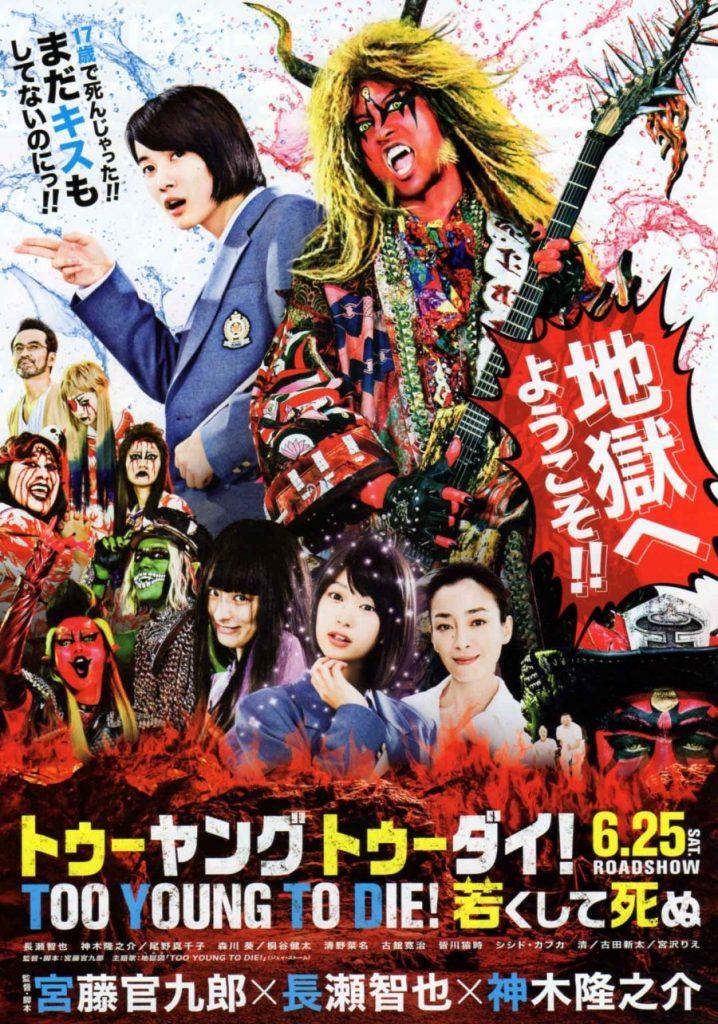 Berbagai Film Komedi Terbaik Jepang I