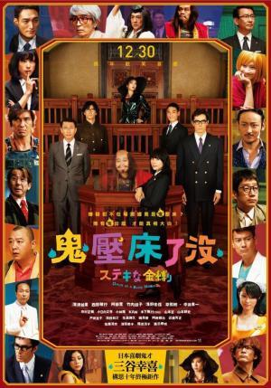 Berbagai Film Komedi Terbaik Jepang II